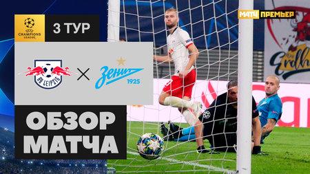 Зенит боруссия дортмунд голы 2 1 смотреть
