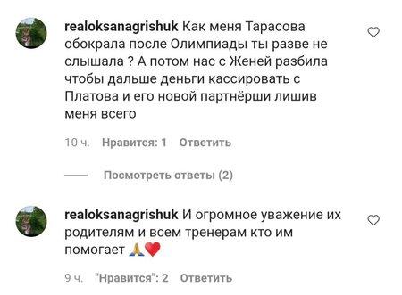 Оксана Грищук: «Тарасова обокрала нас после Олимпиады. Все знают, какой она ужасный человек, и молчат»