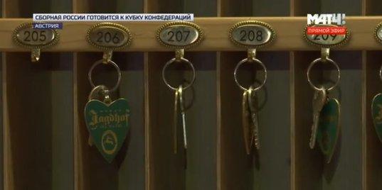 Сколько стоят номера в гостинице, где будет жить сборная России?