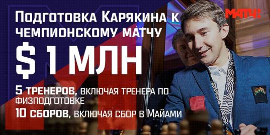 3 факта о подготовке Карякина к чемпионскому матчу