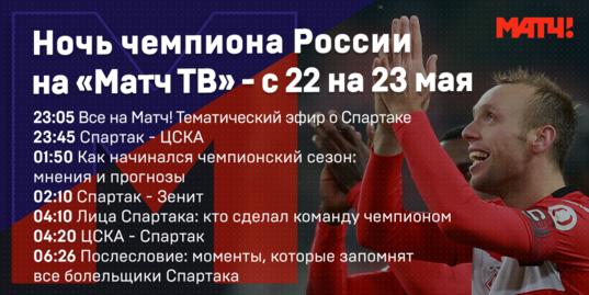Ночь чемпиона России на «Матч ТВ»