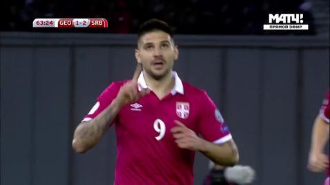 Грузия - Сербия. 1:2. Александар Митрович