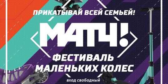 До Фестиваля маленьких колес «Матч ТВ» остается всего один день. Присоединяйтесь!