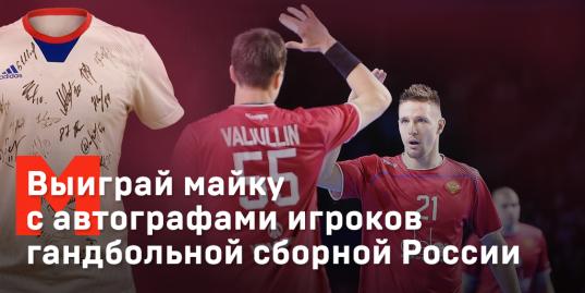 Выиграйте майку гандбольной сборной России c автографами