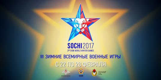 Всемирные военные игры в Сочи — в эфире «Матч ТВ»