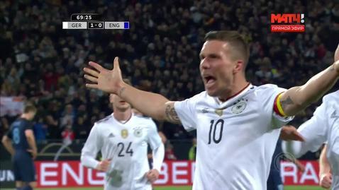 Германия – Англия. 1:0. Лукас Подольски