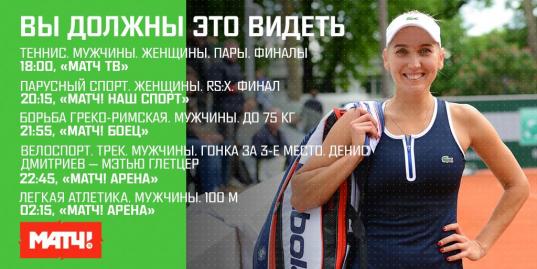 Теннисные финалы, парусный спорт и забег Болта. Ваш гид по Олимпийским играм на 14 августа