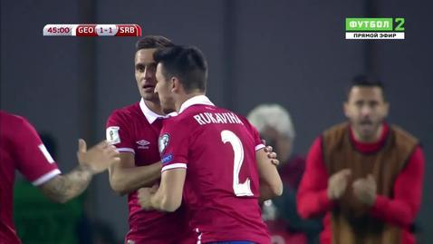 Грузия - Сербия. 1:1. Душан Тадич (пенальти)