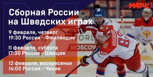 Сборная России на Евротуре — прямые трансляции на «Матч ТВ»