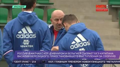 Как сборная России готовится ка матчу с Кот-д'Ивуаром