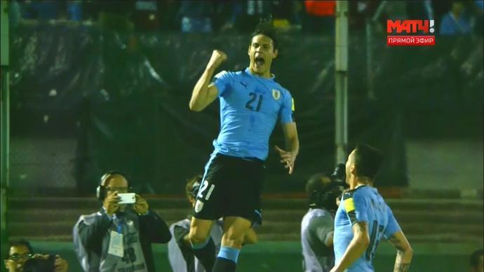 Уругвай - Бразилия. 1:0. Эдинсон Кавани (пенальти) (видео)
