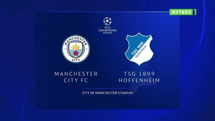 Манчестер Сити - Хоффенхайм - 2:1. Голы и лучшие моменты (видео)