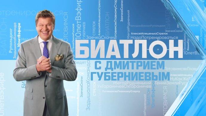 Дмитрий Губерниев  о премии Спортивный парнас: Это общая награда нашего коллектива