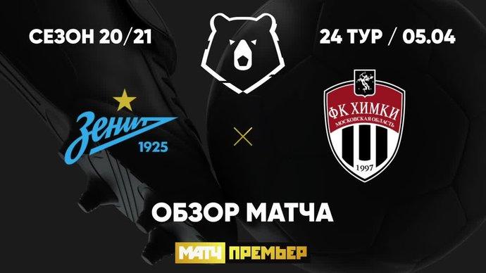 Зенит - Химки - 2:0. Голы и лучшие моменты (видео)