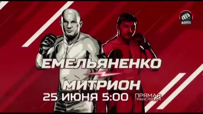 Почему Емельяненко уступит Митриону (видео)