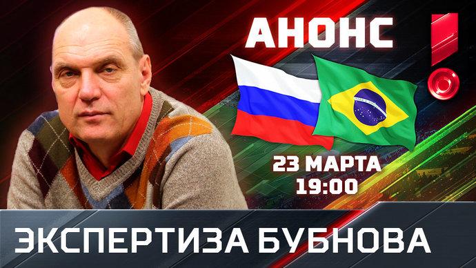 Разогрев перед игрой с Александром Бубновым (видео)