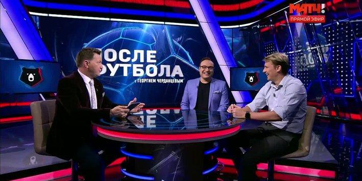 «После футбола с Георгием Черданцевым». Выпуск от 19.05.2019