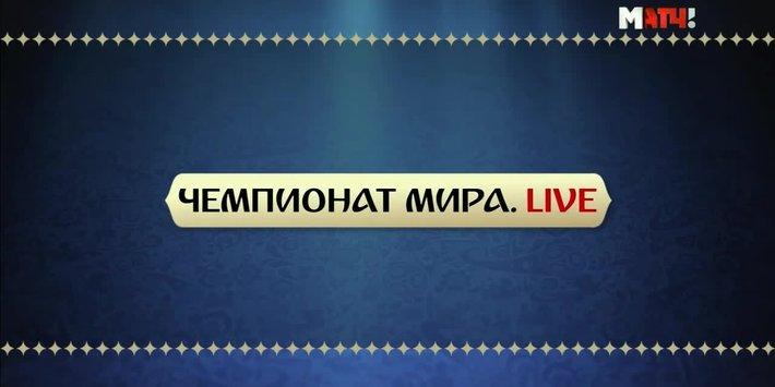 Чемпионат мира. Live. Специальный репортаж 17.07.2018