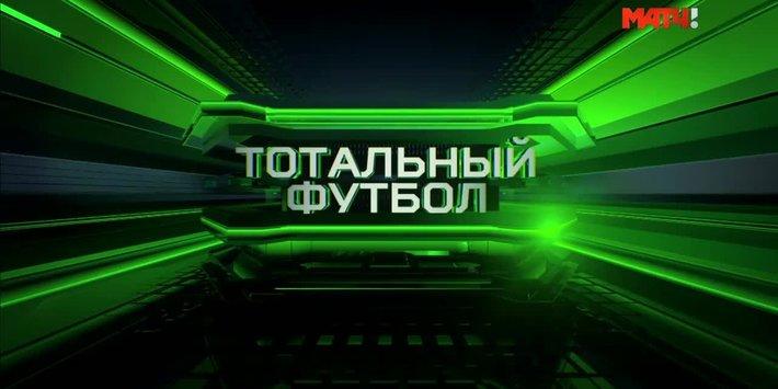 «Тотальный футбол» от 13.08.2018