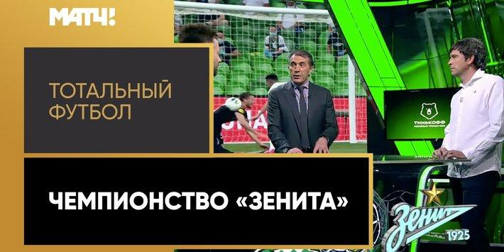 «Тотальный футбол»: чемпионство «Зенита»