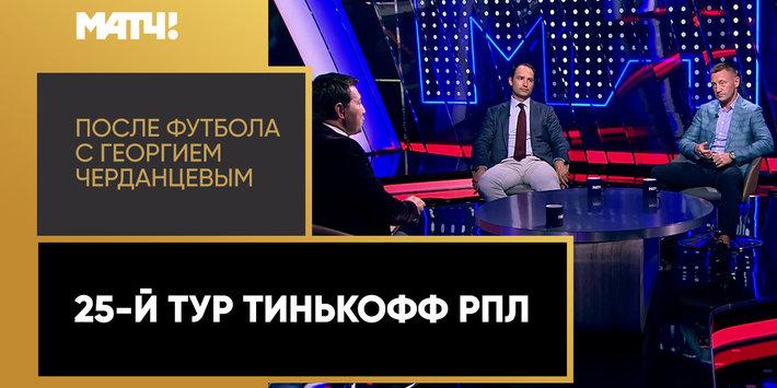 «После футбола с Георгием Черданцевым». Выпуск от 01.07.2020