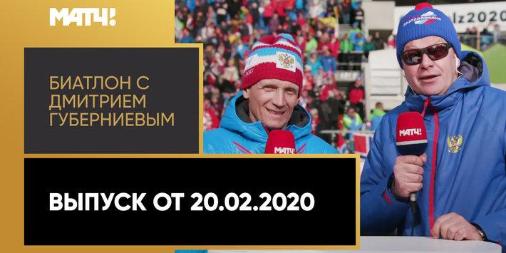 «Биатлон с Дмитрием Губерниевым». Выпуск от 20.02.2020