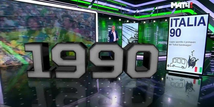 «Футбольное столетие». Выпуск 11