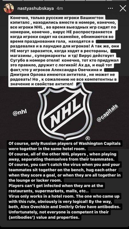 Жена Овечкина — об отстранении мужа: «Конечно, только русские игроки «Вашингтона» находились вместе в номере»