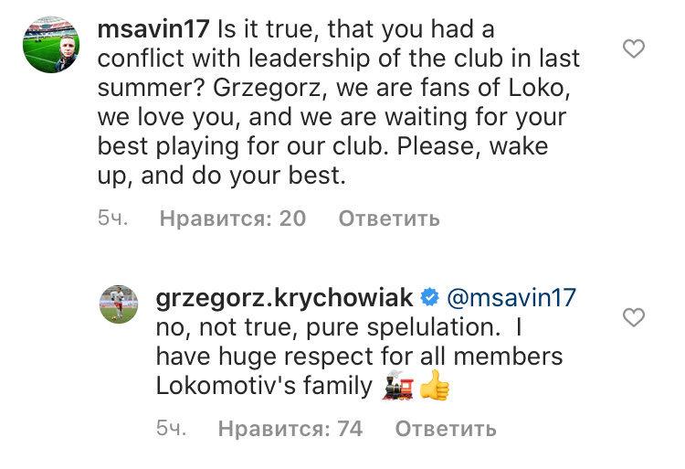 Крыховяк отреагировал на слухи о конфликте с Николичем
