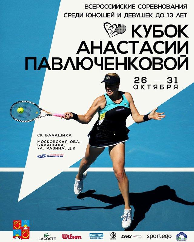 В Балашихе пройдет третий Кубок Анастасии Павлюченковой