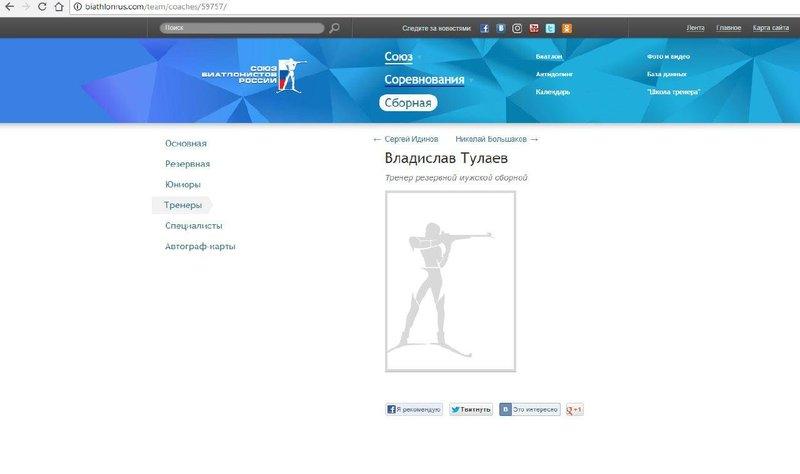 «Тулаев небудет работать сосборной РФ побиатлону»— Владимир Драчев