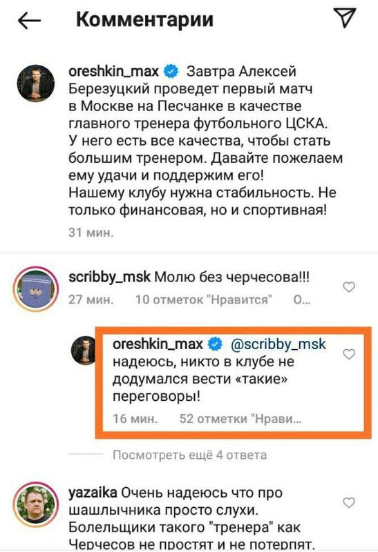 Председатель совета директоров ЦСКА — о Черчесове: «Надеюсь, никто в клубе не додумался вести такие переговоры»