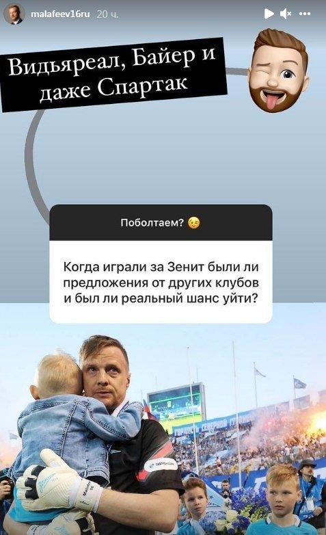 Малафеев признался, что получал предложение перейти в «Спартак»
