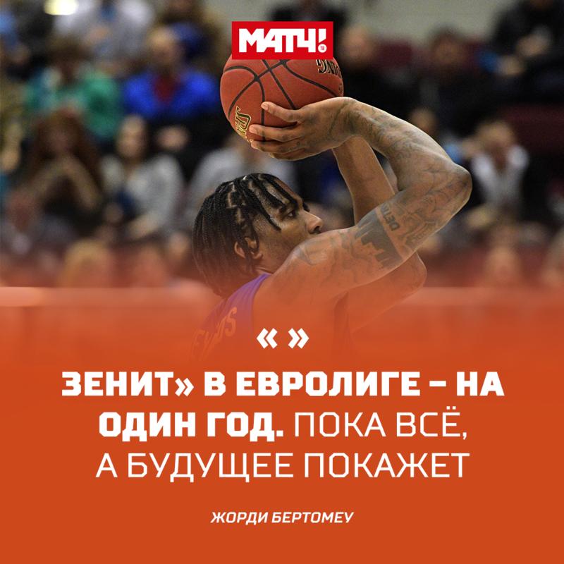 «Зенит» в лиге на один год. Пока всё». Эксклюзивное интервью с главным человеком в европейском баскетболе