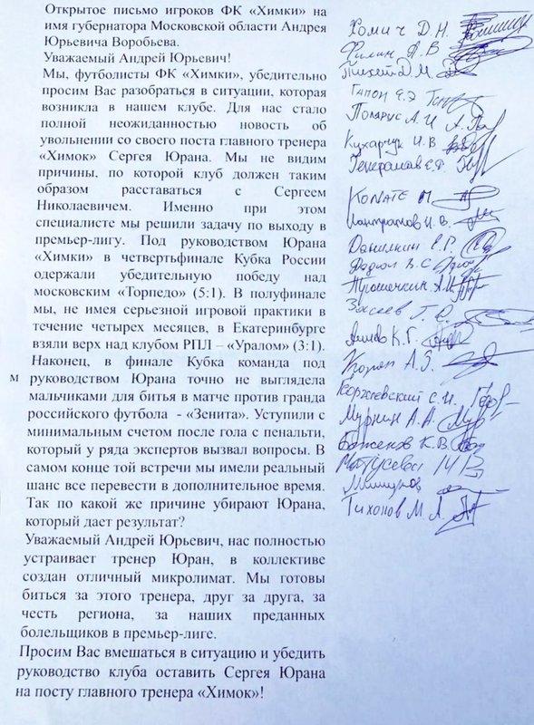 Игроки «Химок» написали открытое письмо губернатору по поводу Юрана