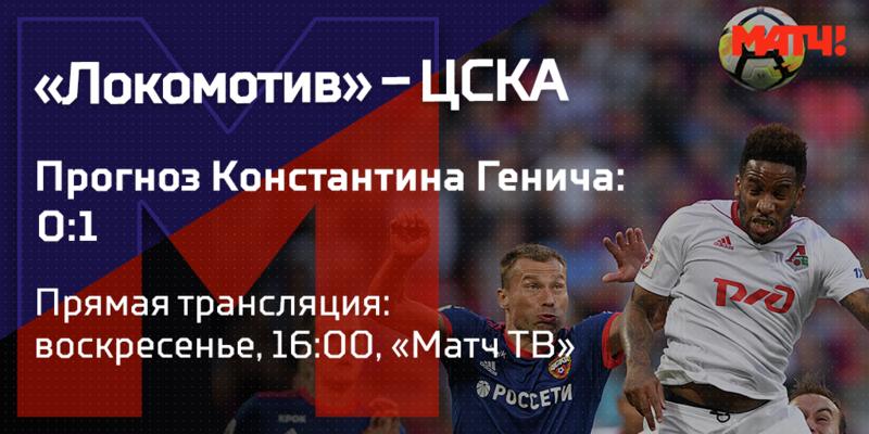 Прогнозы Генича на главные матчи чемпионата России