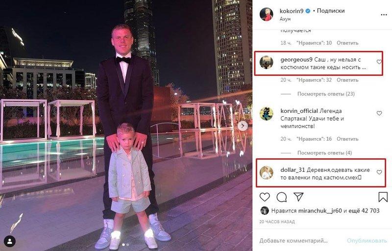Новогодний образ Кокорина вызвал неоднозначную реакцию его подписчиков в Instagram (фото)