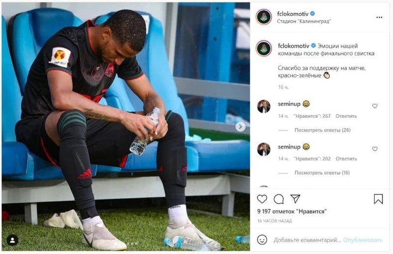 «Видимо, мой аккаунт периодически вскрывают». Семин объяснил смеющийся эмодзи на странице «Локомотива» после матча за Суперкубок