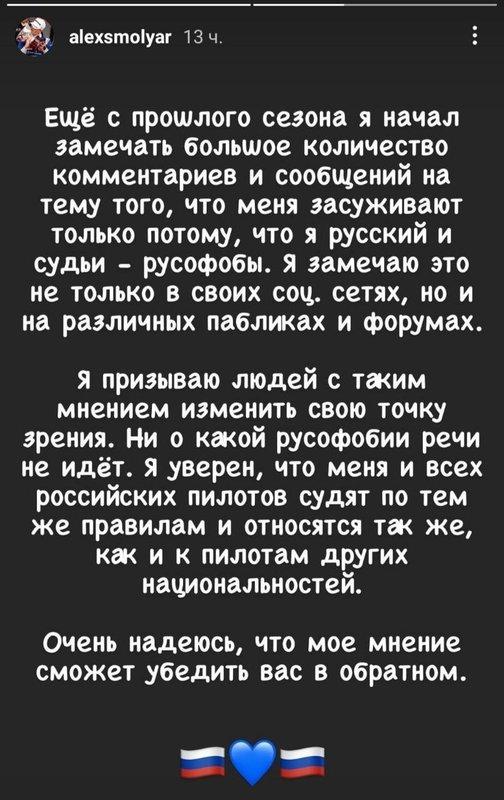 Смоляр не считает, что он получает штрафы из-за русофобии