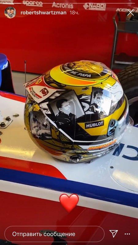 Шварцман показал шлем для гонок в Бельгии. Россиянин разместил на нем фотографии отца