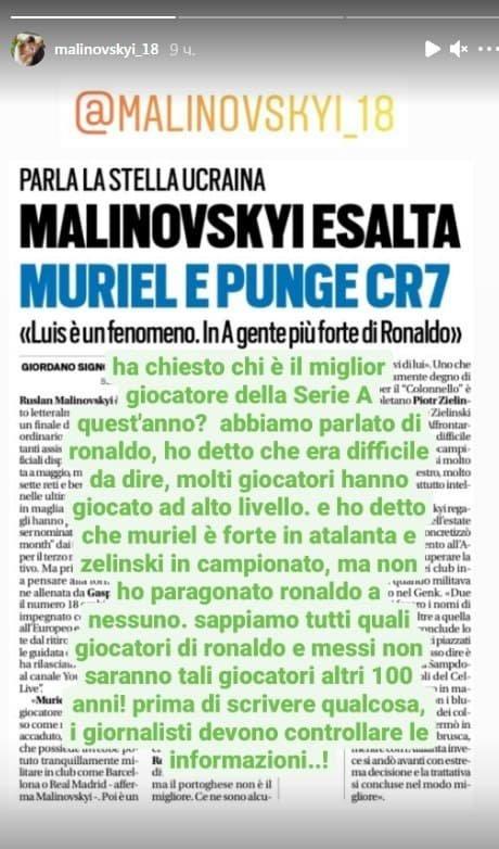 Руслан Малиновский: «Такие игроки, как Роналду и Месси, рождаются раз в 100 лет»