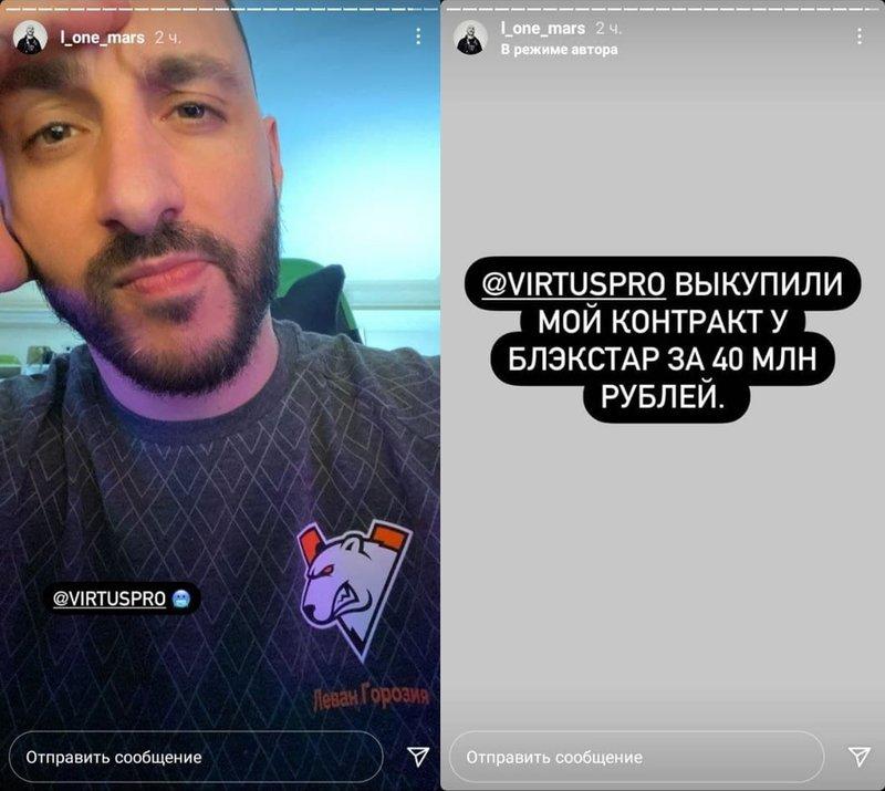 Горозия вернул имя L'One благодаря российскому киберспортивному клубу