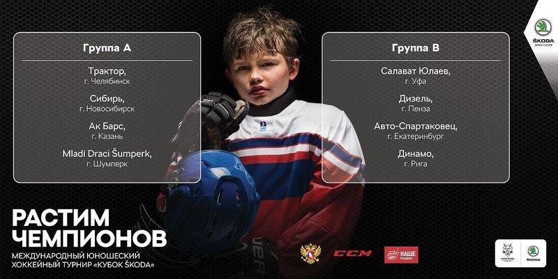 Будущие звезды хоккея зажгутся в Челябинске