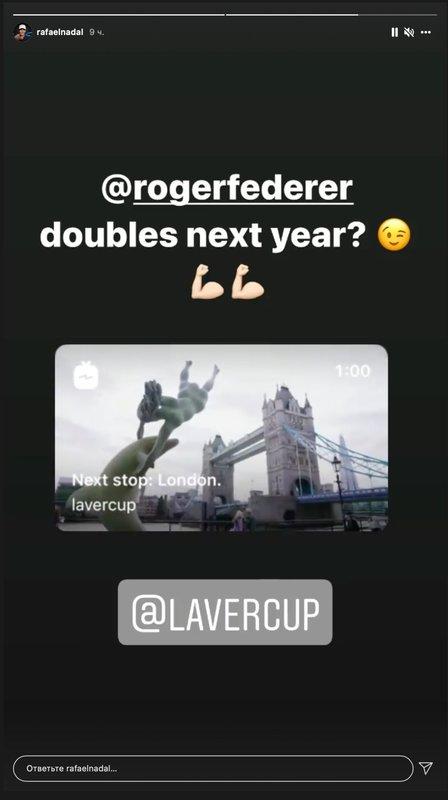 Рафаэль Надаль — Федереру: «Сыграем в паре в следующем году на Кубке Лэйвера?»
