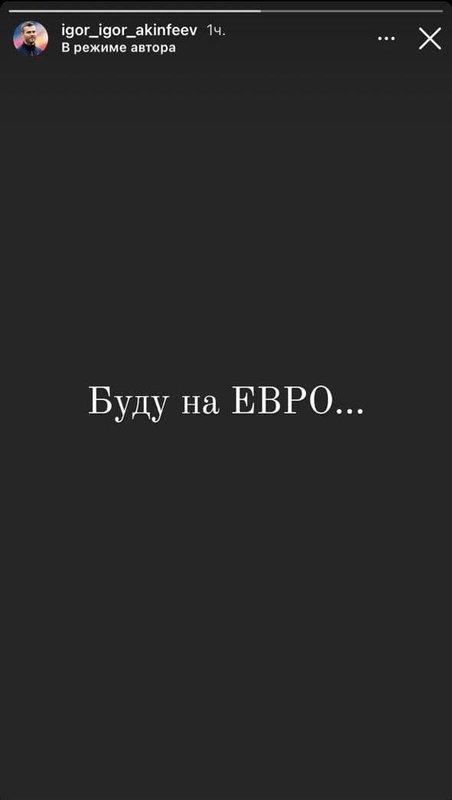 Игорь Акинфеев: «Буду на Евро»