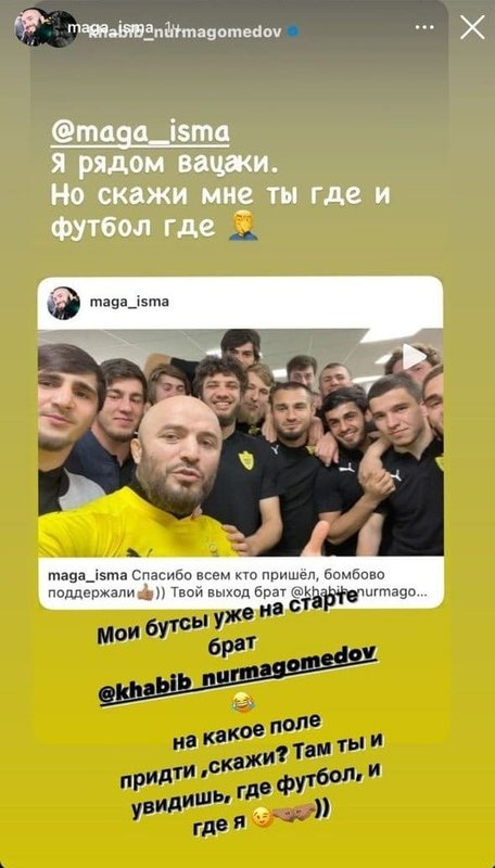 Магомед Исмаилов — Нурмагомедову: «На какое поле прийти, скажи? Там ты увидишь, где футбол и где я»