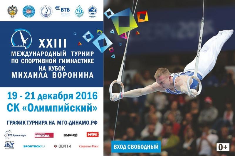 В Олимпийском пройдет турнир по спортивной гимнастике Кубок Михаила Воронина