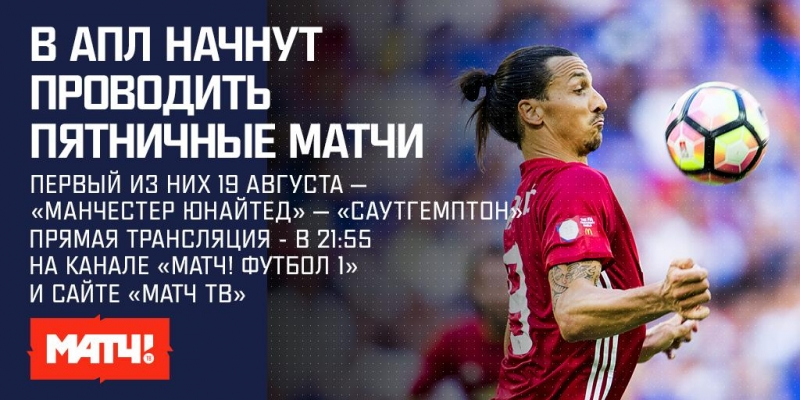 Английский футбол сайт