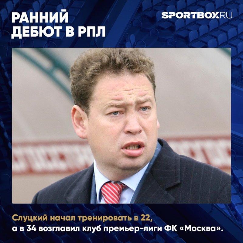 Самый необычный тренер России. Слуцкому — 50!