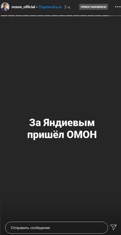 Дзюдоист Носов сообщил подробности задержания Яндиева